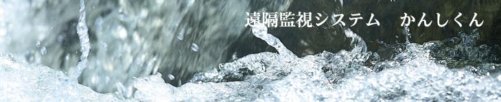 kanshikun_river002