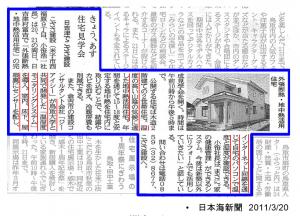 日本海新聞:温湿度モニタリングシステム