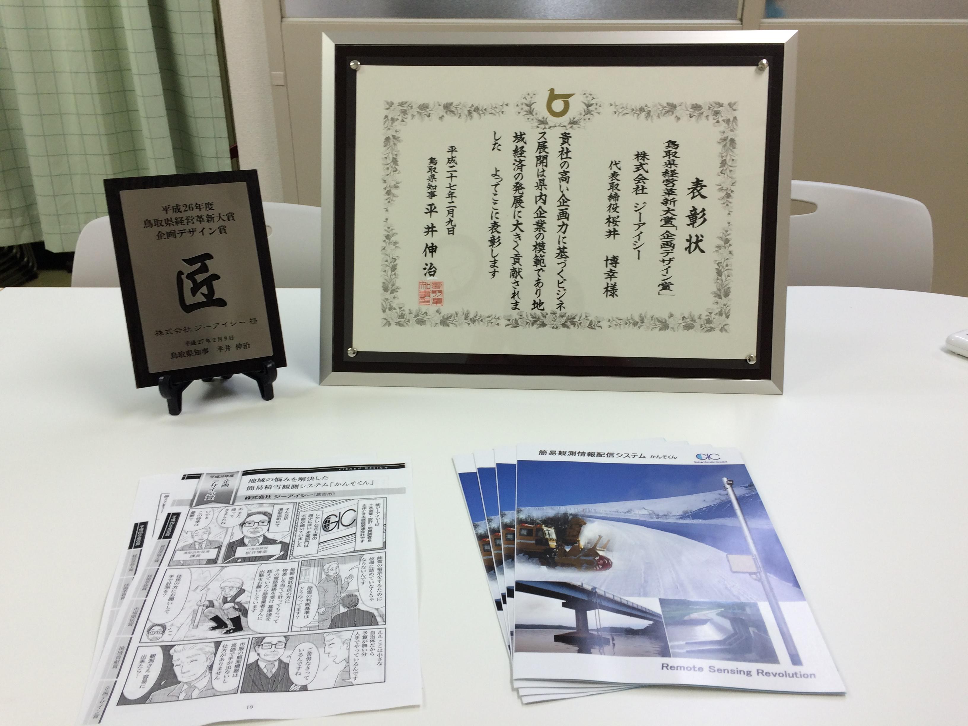 企画デザイン賞:表彰状
